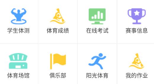 米修智慧体育app