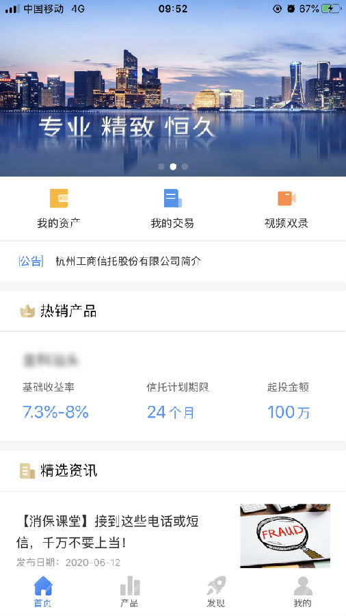 杭州工商信托app