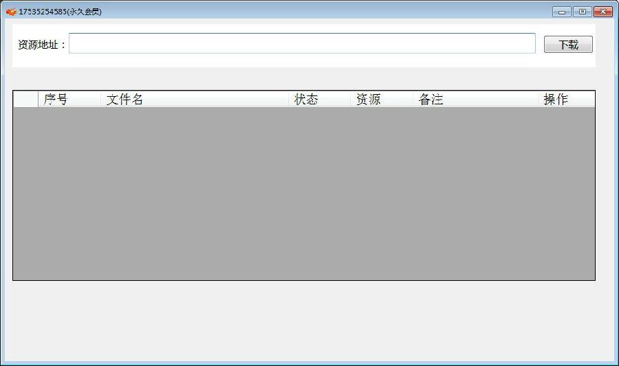 松鼠办公文库下载器破解版