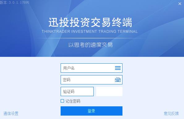 东吴证券迅投PB交易终端