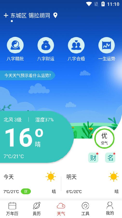 手机天气通app