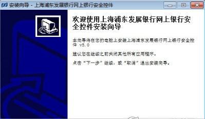 浦发银行网上银行密码安全控件