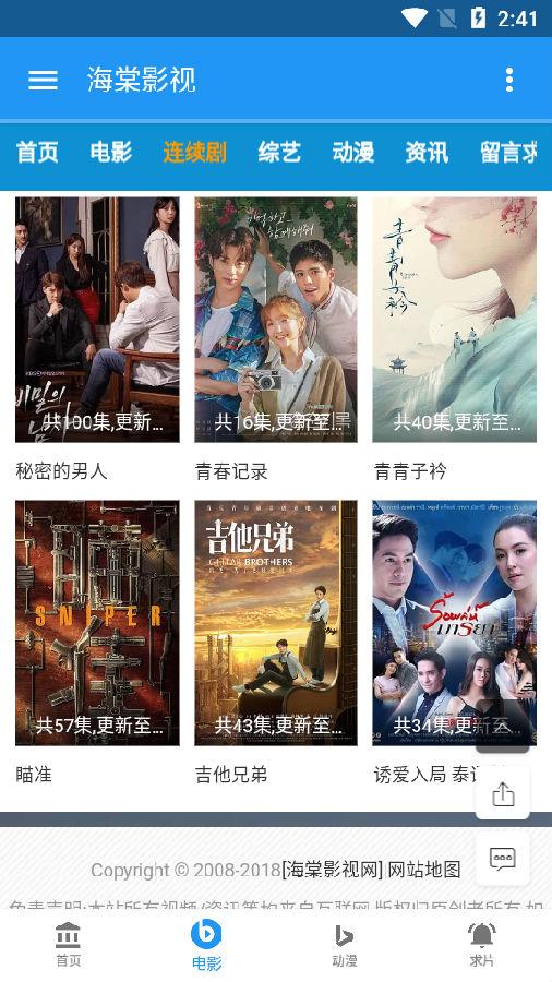 海棠影视app