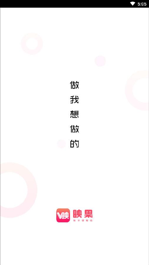 映果(影集创作)