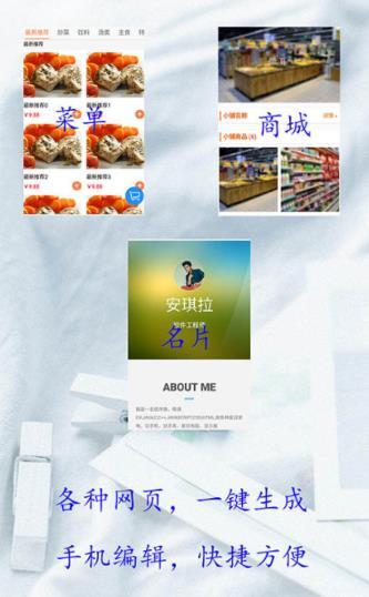 微配页app(网页编辑)