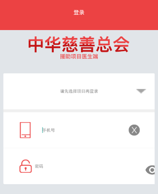 CCPAP医生端app