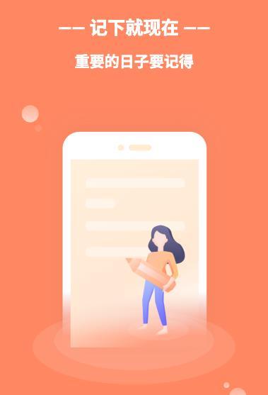 倒数日精灵app