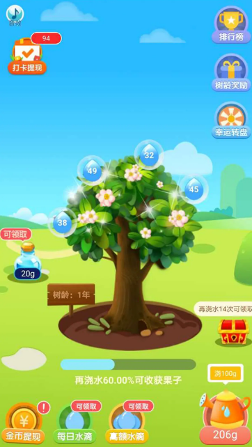 幸运果园免费领水果appv1.0.1 安卓版