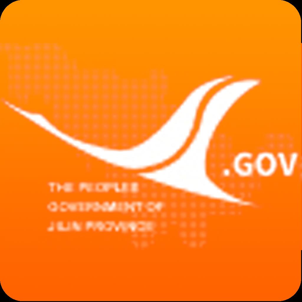 吉林省人民政府appv3.0.0 最新版