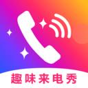 视频彩铃来电秀v3.0.1 免费版