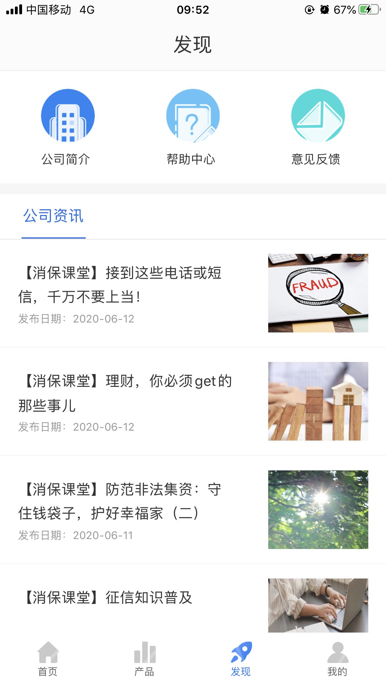 杭州工商信托appv1.0.2 最新版