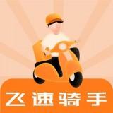 飞速骑手v1.0.0 安卓版