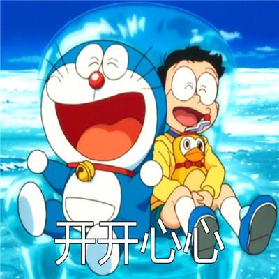 哆啦A梦祝福动漫表情包 祝大家接下来的日子里开开心心