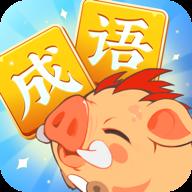 成语大侠欢乐版赢手机v6.6.6.6 最新版