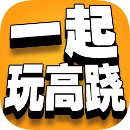 一起玩高跷破解版v0.1.1.0 中文内购版
