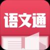 语文通作文写作学习软件v1.2.5 安卓版