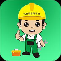 巧修哥水电app(维修服务)v1.6.3 手机版
