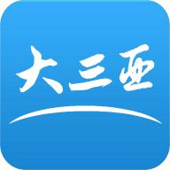 大三亚appv1.3.3 最新版