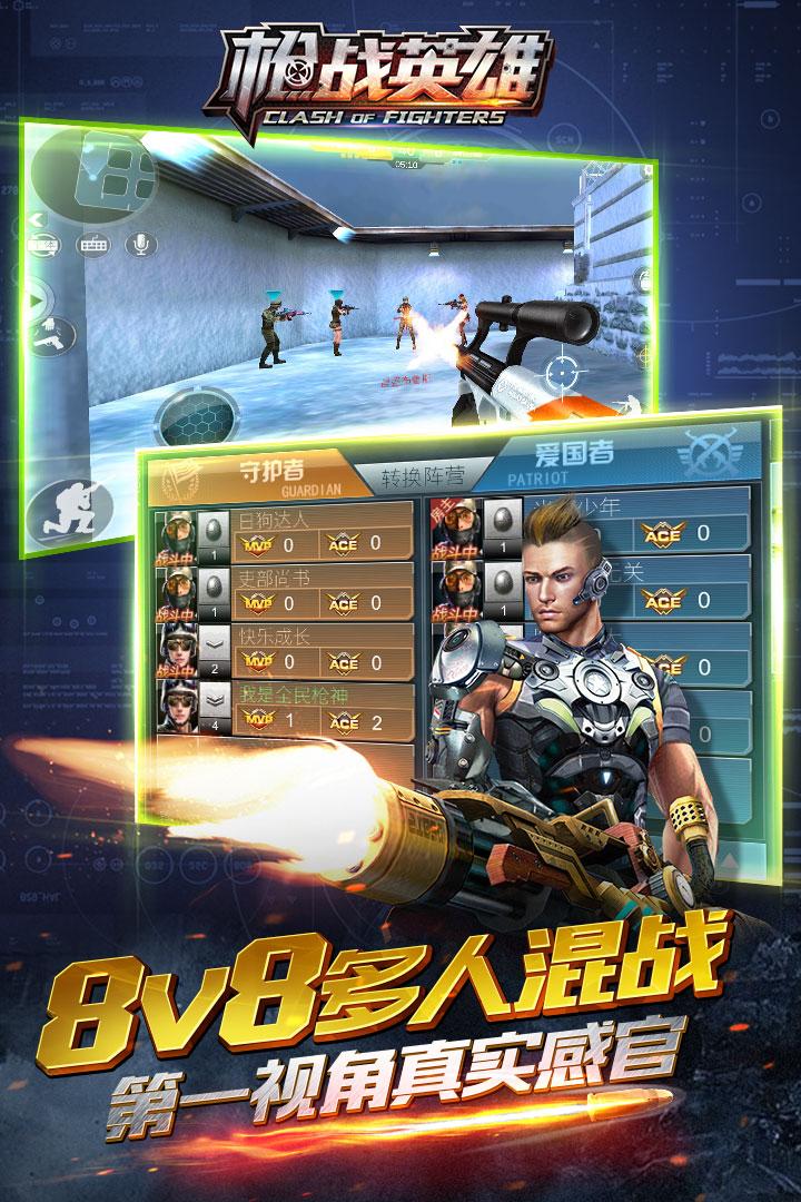 枪战英雄手游v0.6.4.042 安卓版