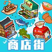 悠闲箱庭商店街ios版v1.0 ios版