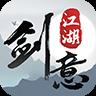 剑意江湖腾讯版v1.3 最新版
