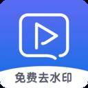 视频去水印工具免费版v1.0.3 手机版