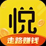 悦走(走路赚钱)v1.0.0 手机版