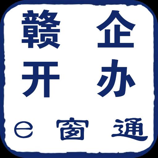 赣企开办e窗通app苹果版v1.1.7 最新版