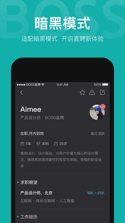 boss直聘iOS版v8.130 iphone/ipad官方版