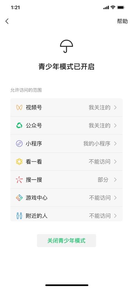 微信iphone/ipad版v8.0.2 官方免费(新万博取款标准h)下载
