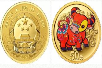 2021牛年纪念币长什么样 牛年纪念币规格及发行量