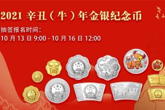 2021牛年纪念币多少钱 2021牛年金银纪念币一套价格表