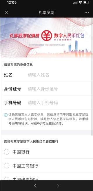 数字人民币app