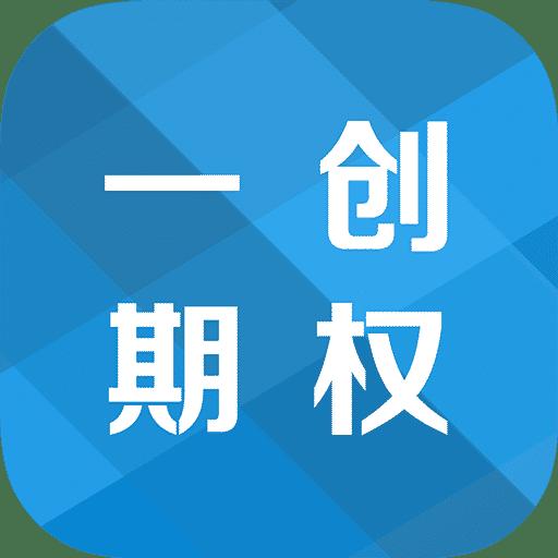 第一创业期权交易系统v5.3.1.2 官方版