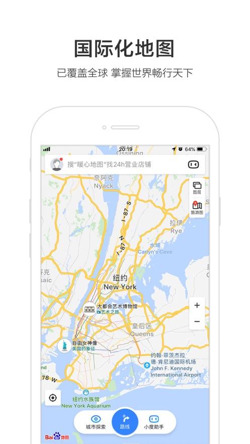 百度地图iPhone版v15.1.5 官方版