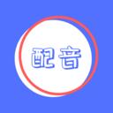 广告配音秀v1.0.0 免费版