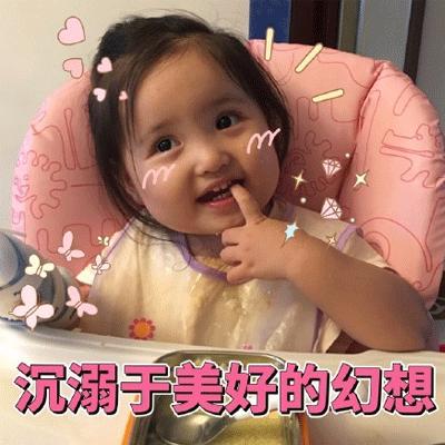 小公主专属的可爱有趣表情包 沉溺于美好的幻想