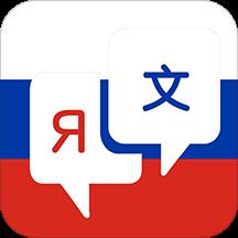 俄语词典v1.0 手机版