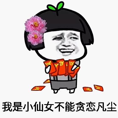 2021自恋小仙女熊猫人表情包 小仙女不能贪恋凡尘