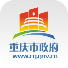 重庆市政府iosv2.3.3 最新版