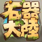 石器大陆破解版v1.11 最新版