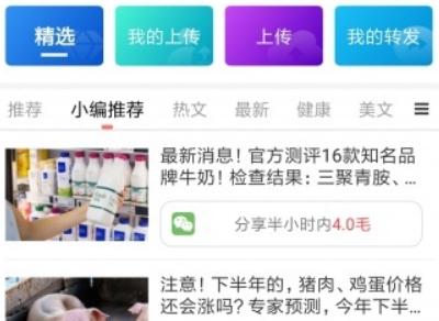 晴天转app