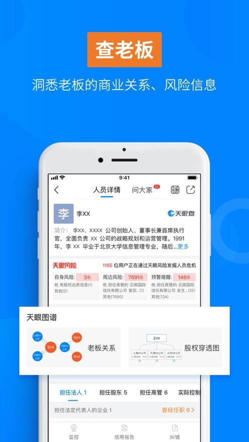 天眼查iOS版v12.16.1 iPhone/iPad版