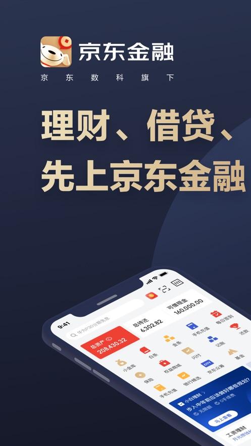 京东金融ios版v6.0.30 iPhone版