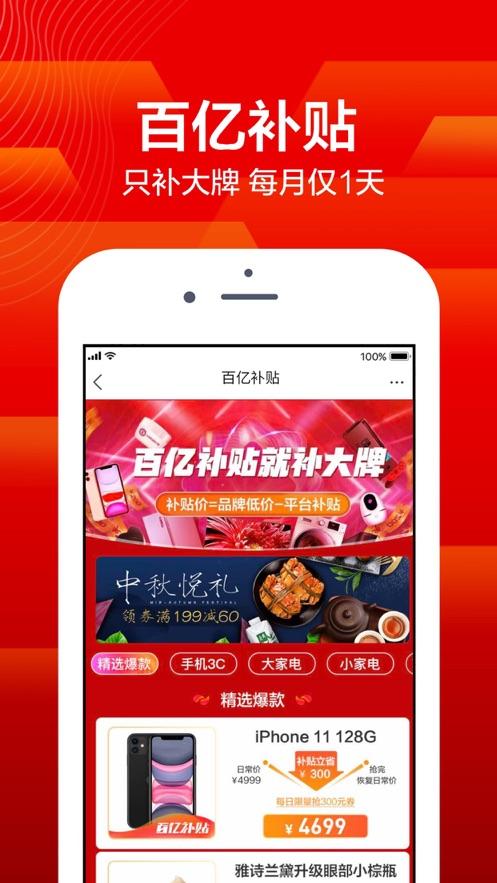 苏宁易购ios版v9.2.2 苹果版