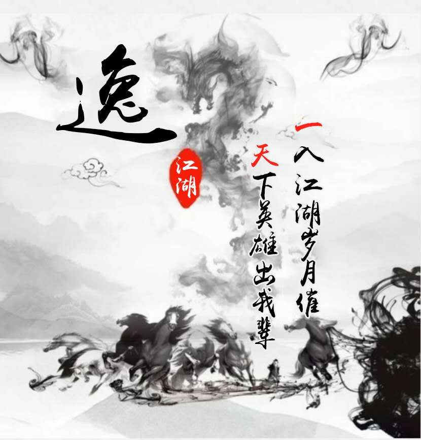 逸江湖手游v1.0 安卓版