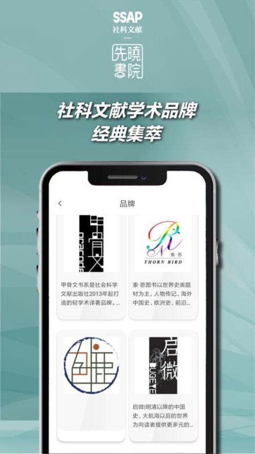 先晓书院ios版v1.0 iPhone版
