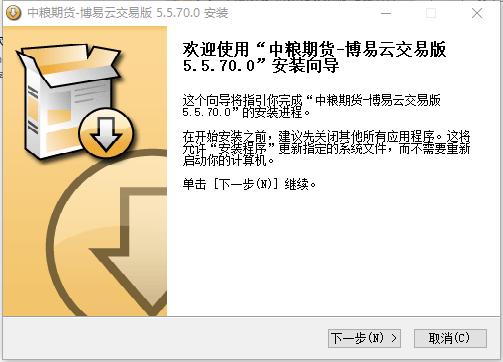 中粮期货博易大师v5.5.62 官方版