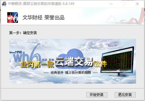 中粮期货文华赢顺行情交易系统v6.8.178 官方版
