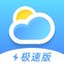 知心天气极速版v1.0 最新版